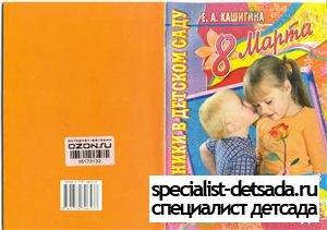 Праздники в детском саду. Кашигина Е.А. 8 Марта. Выпуск 1