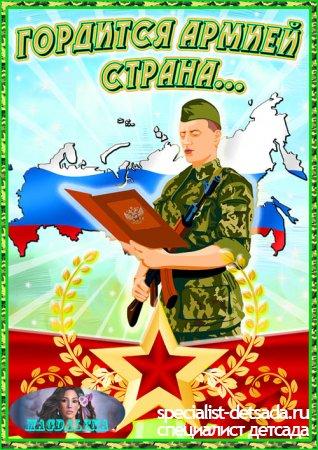 Папка - передвижка - Гордится армией страна (детские стихи о защитниках Родины к 23 февраля)
