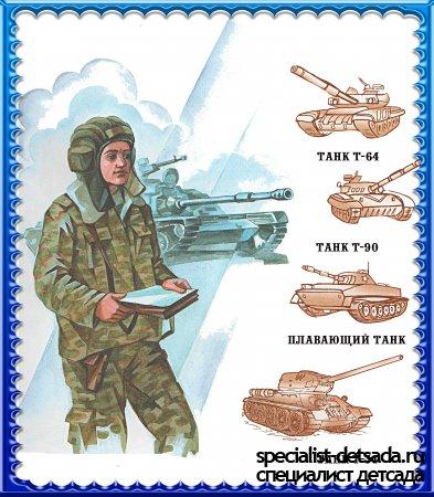 тематические картинки 23 февраля день защитников отечества