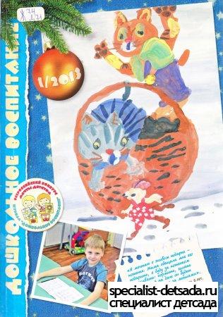 Научно-методический журнал. Дошкольное воспитание 2013 №01 январь