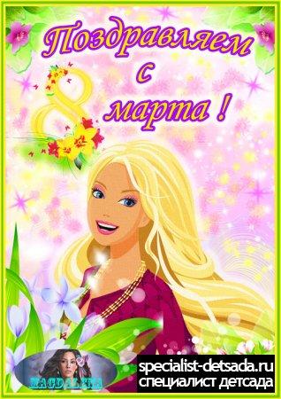 Плакат - Поздравляем с 8 марта!
