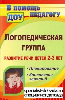 Т.М.Блинкова Развитие Речи 2-3 Лет