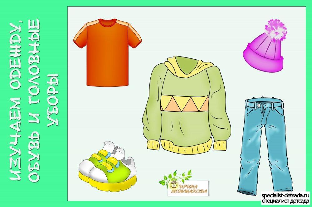Одежда Головные Уборы