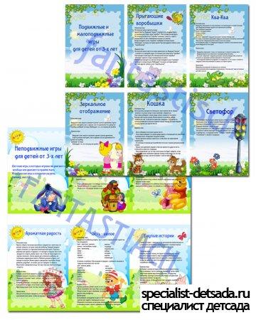 2 папки передвижки- Подвижные, малоподвижные и неподвижные игры