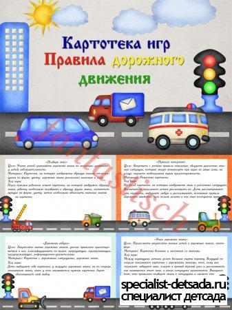 Картотека игр с дидактическим материалом - Правила дорожного движения