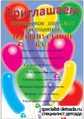приглашение сотрудников детского сада на выпускной