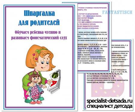 Шпаргалка для родителей - Обучаем ребенка чтению и развиваем фонематический слух