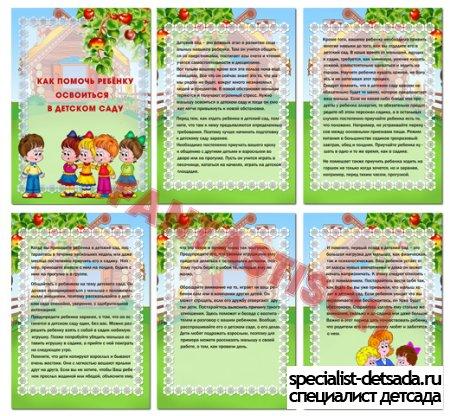 Папка-передвижка Как помочь ребенку освоиться в детском саду