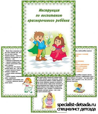 Папка передвижка - Инструкция по воспитанию красноречивого ребенка