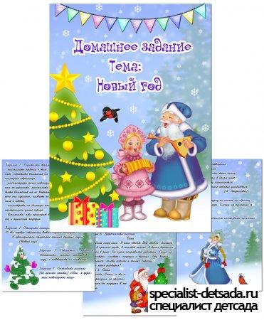 Картотека домашних заданий для подготовительной группы - Новый год