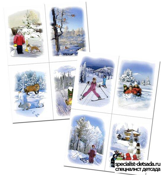 Наглядное пособие к теме «Зима. Признаки зимы». Воспитателям ... | 593x550