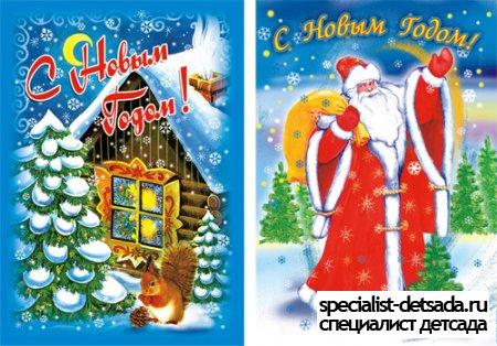 Новогодние поздравительные плакаты