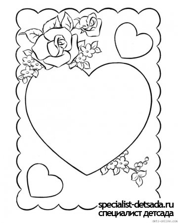 Раскраски на день Святого Валентина