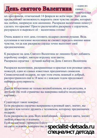 буклет на день Святого Валентина