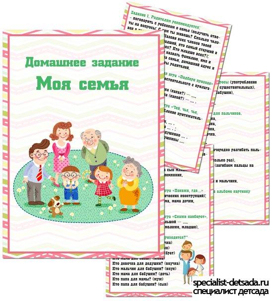 домашнее задание на тему семья