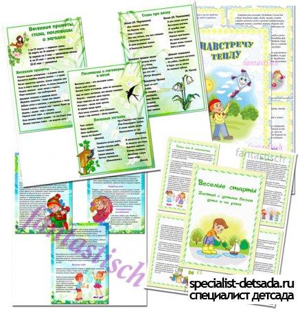 Набор папок-передвижек для детского сада про весну