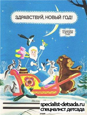 Здравствуй, Новый Год! (праздники в детском саду)