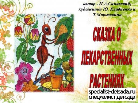 Сказка о лекарственных растениях