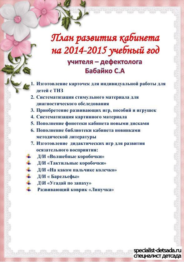 Мастер класс учителя дефектолога в доу - Новости, обзоры, ремонт