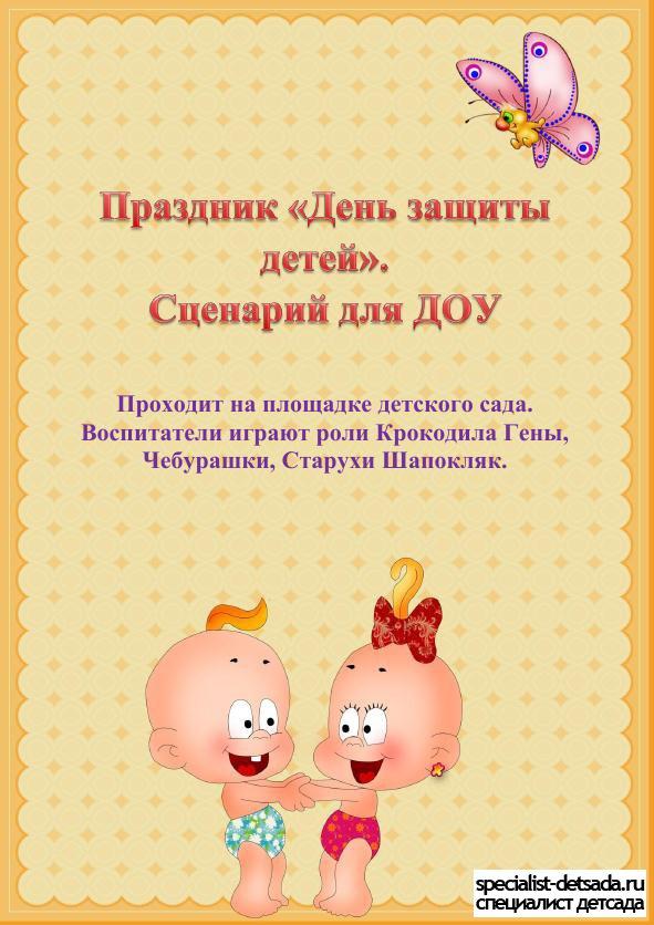 Сценарий к детскому празднику день защиты детей