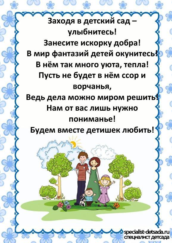 Детский стих про лучшего