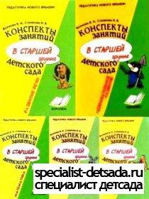 программа радуга конспекты занятий в детском саду