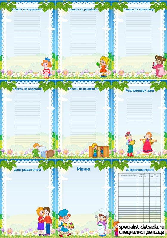 образец меню детский сад