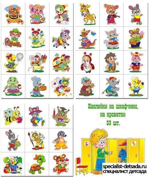 Маркировка на кроватки в детском саду картинки цифры 2