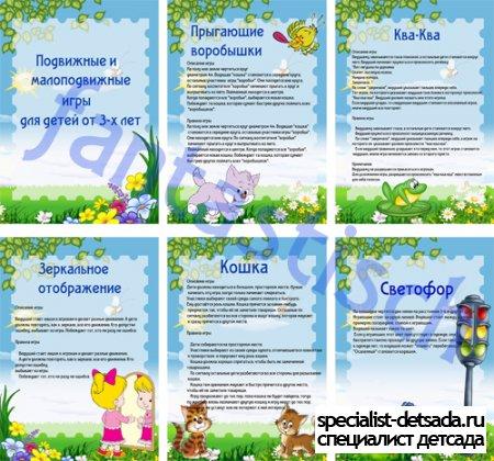 Папка-передвижка Подвижные и малоподвижные игры для детей от 3-х лет