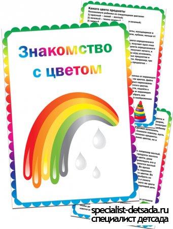 Папка передвижка знакомство с цветом