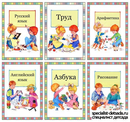 картинки для оформления документации в детском саду