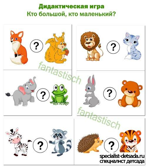 Дидактические игры для детей 6-7 лет по математике своими руками