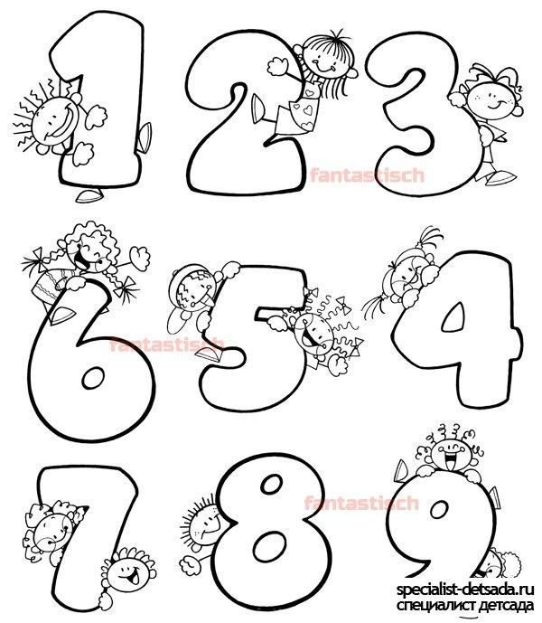 Раскраска детская цифры