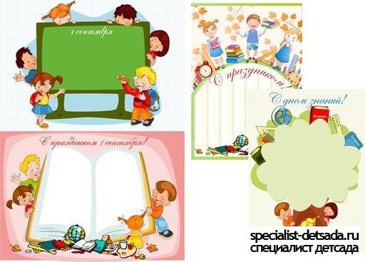 образец титульного листа беседы в детском саду