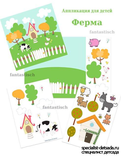 Ферма для детей детского сада своими руками 80