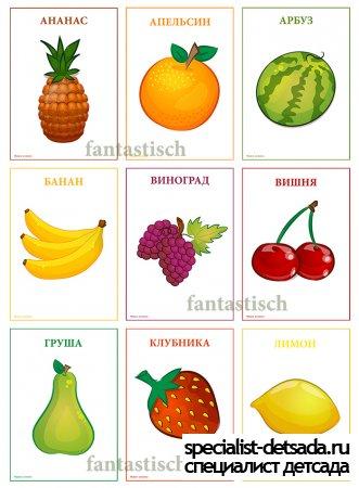 Дидактические карточки для детей Фрукты, ягоды