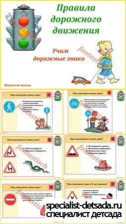 Правила дорожного движения Учим знаки