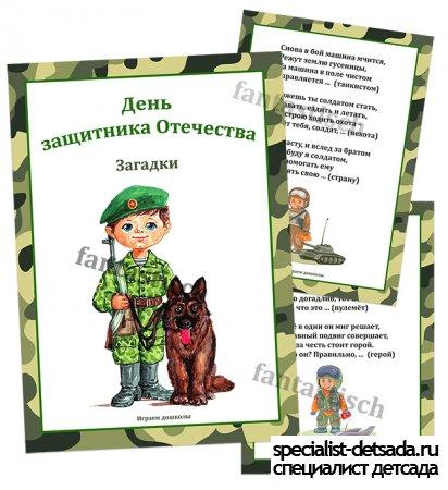 Загадки для детей ко Дню защитника Отечества