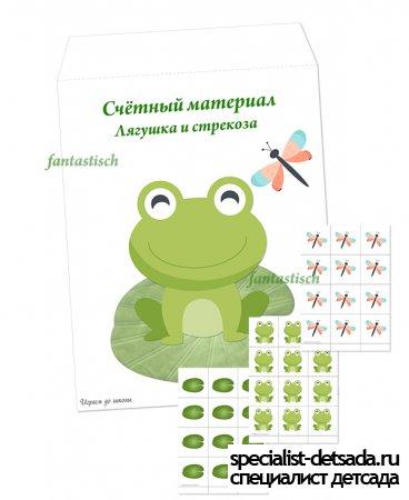 Счетный материал для дошкольника Лягушка и стрекоза