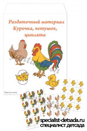 Раздаточный материал по математике Курочка, петушок и цыплята