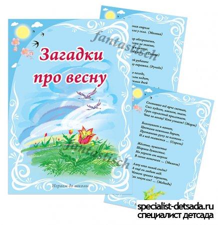 Папка передвижка Загадки про весну