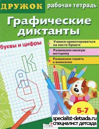 Графические диктанты. Буквы и цифры (Дружок) - 2010