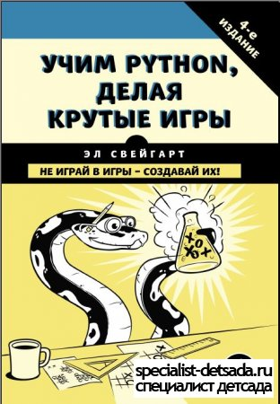 Учим Python, делая крутые игры (2018) - Эл Свейгарт