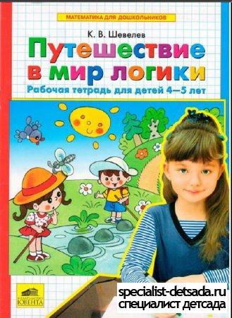 Путешествие в мир логики. Рабочая тетрадь для детей 4-5 лет