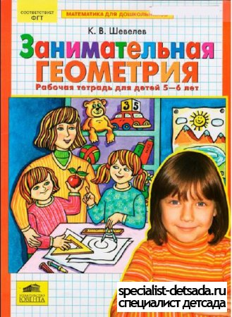 Занимательная геометрия: рабочая тетрадь для детей 5-6 лет