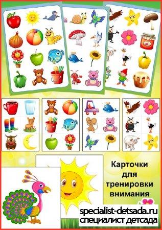 Карточки для тренировки внимания